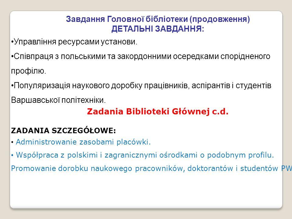 Завдання Головної бібліотеки (продовження) ДЕТАЛЬНІ ЗАВДАННЯ: Управління ресурсами установи. Співпраця з польськими та закордонними осередками спорідн