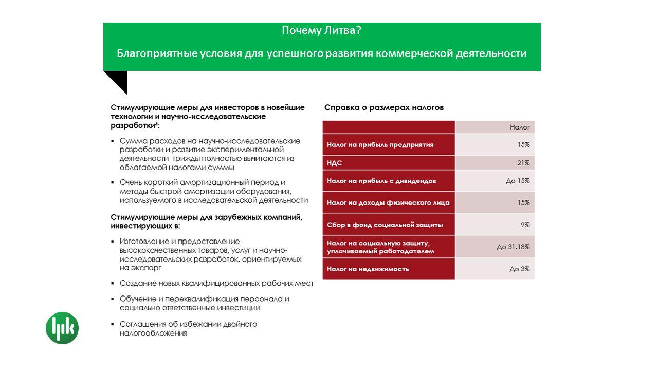 Почему Литва Благоприятные условия для успешного развития коммерческой деятельности