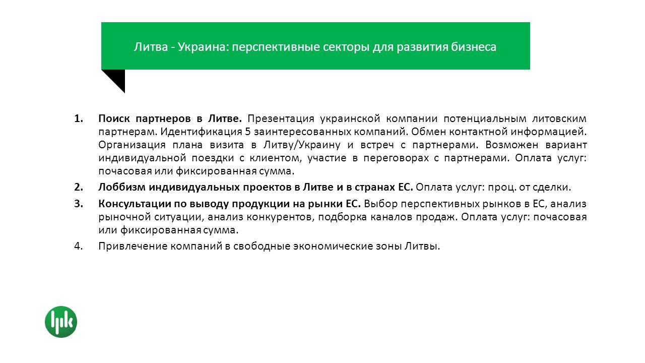 Литва - Украина: перспективные секторы для развития бизнеса 1.Поиск партнеров в Литве.