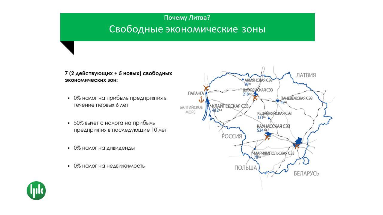 Почему Литва Свободные экономические зоны