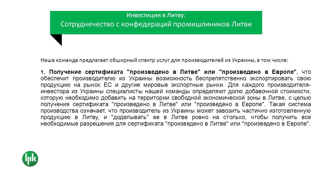 Инвестиции в Литву: Сотруднечество с конфедераций промишлиников Литви 1.