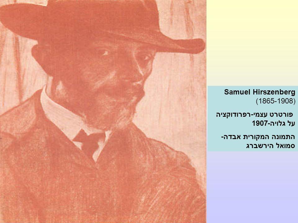 Samuel Hirszenberg (1865-1908) פורטרט עצמי-רפרודוקציה על גלויה-1907 התמונה המקורית אבדה- סמואל הירשברג
