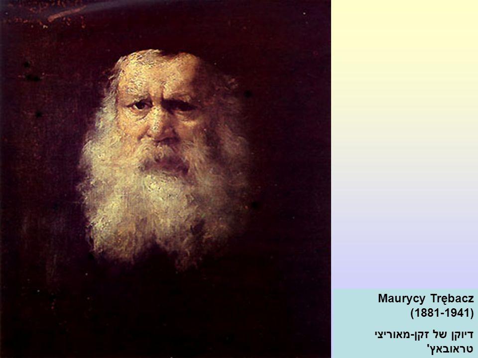 Maurycy Trębacz (1881-1941) דיוקן של זקן-מאוריצי טראובאץ'