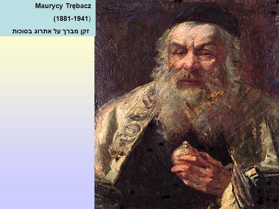 Maurycy Trębacz (1881-1941) זקן מברך על אתרוג בסוכות