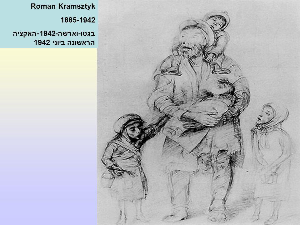Roman Kramsztyk 1885-1942 בגטו-וארשה-1942-האקציה הראשונה ביוני 1942