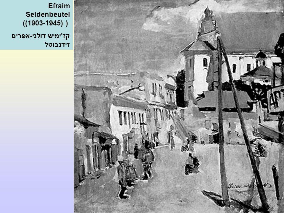 Efraim Seidenbeutel ((1903-1945) ) קז'ימיש דולני-אפרים זידנבוטל