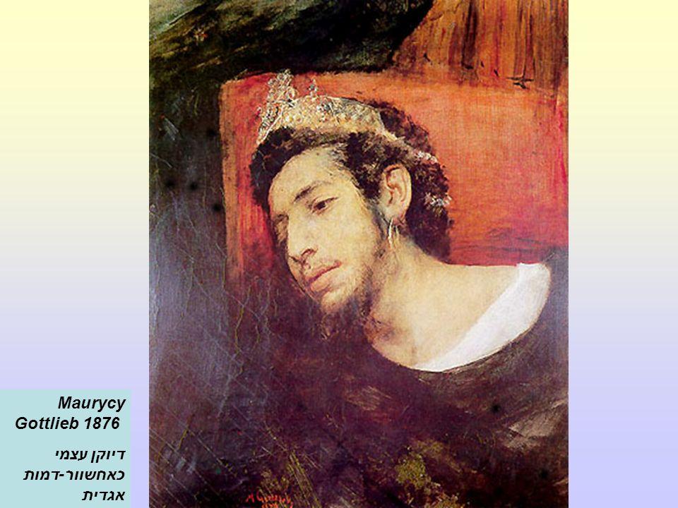 Maurycy Gottlieb 1876 דיוקן עצמי כאחשוור-דמות אגדית