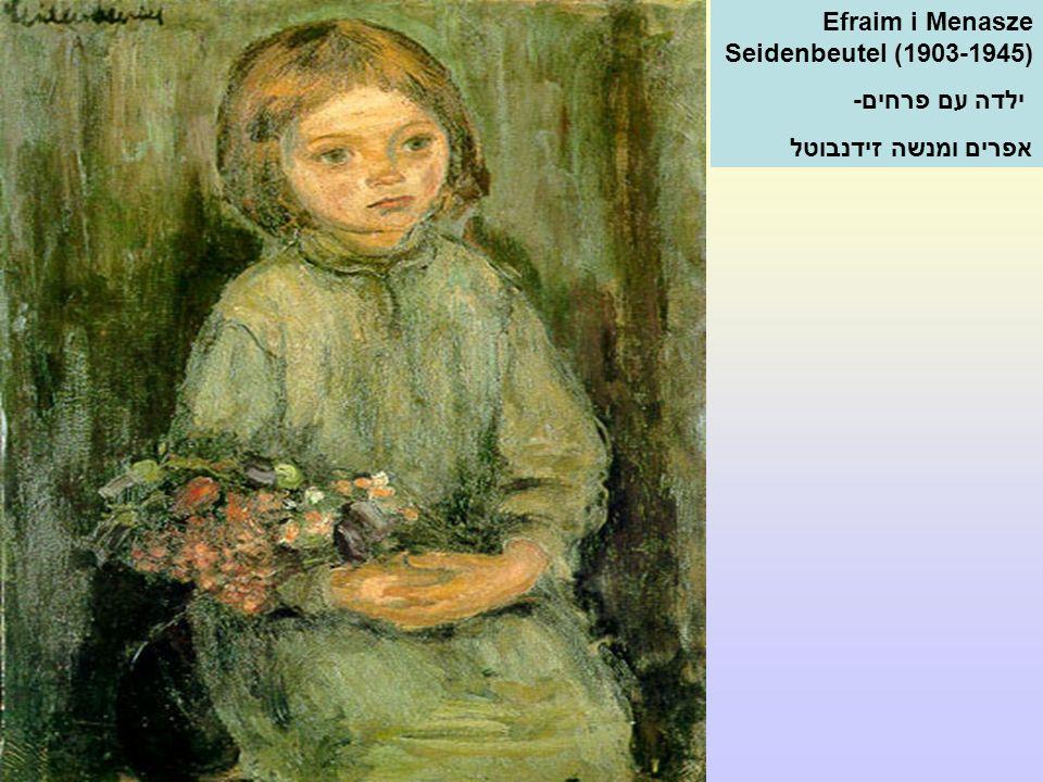 Efraim i Menasze Seidenbeutel (1903-1945) ילדה עם פרחים- אפרים ומנשה זידנבוטל