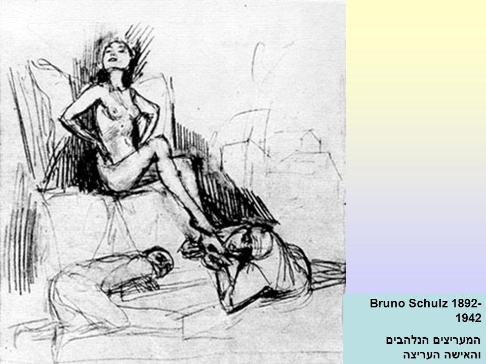 Bruno Schulz 1892- 1942 המעריצים הנלהבים והאישה העריצה
