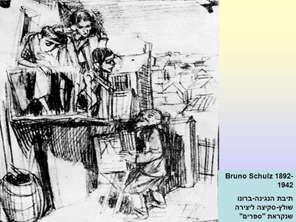 Bruno Schulz 1892- 1942 תיבת הנגינה-ברונו שולץ-סקיצה ליצירה שנקראת