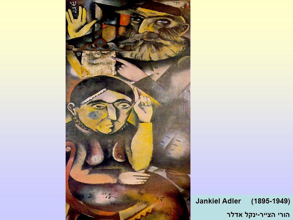 Jankiel Adler (1895-1949) הורי הצייר-ינקל אדלר