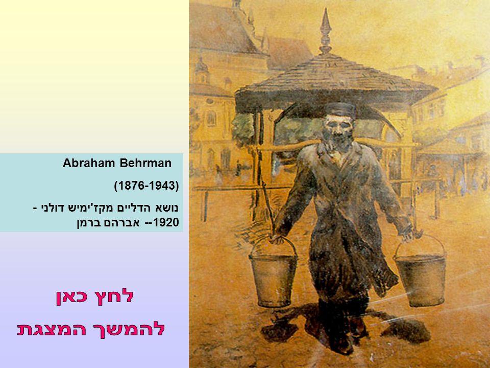 Abraham Behrman (1876-1943) נושא הדליים מקז'ימיש דולני - 1920- -אברהם ברמן
