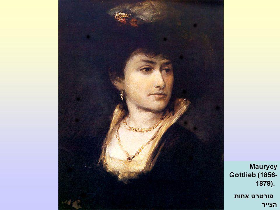 Maurycy Gottlieb (1856- 1879). פורטרט אחות הצייר