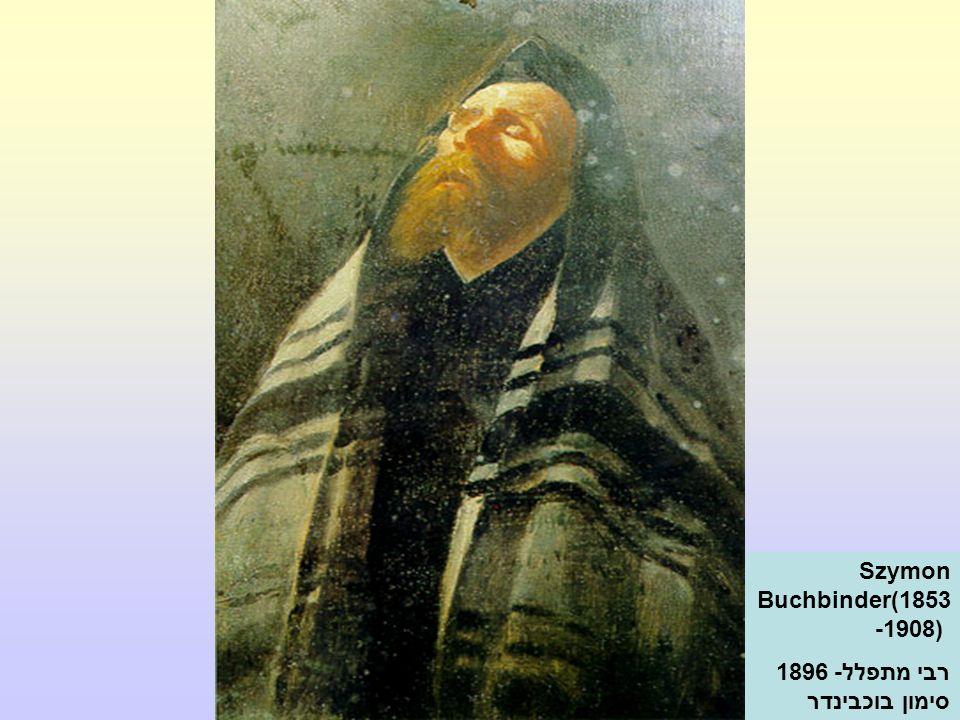 Szymon Buchbinder(1853 -1908) רבי מתפלל- 1896 סימון בוכבינדר