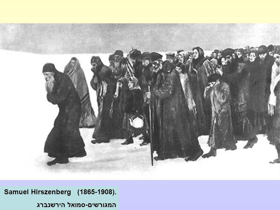 Samuel Hirszenberg (1865-1908). המגורשים-סמואל הירשנברג