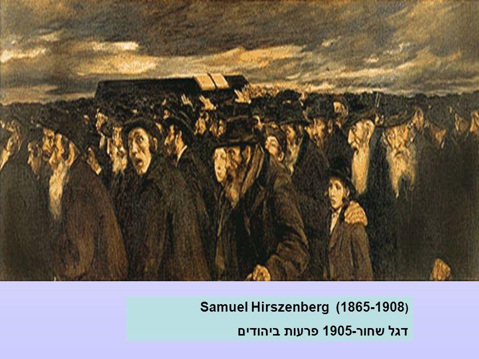 Samuel Hirszenberg (1865-1908 ) דגל שחור-1905 פרעות ביהודים