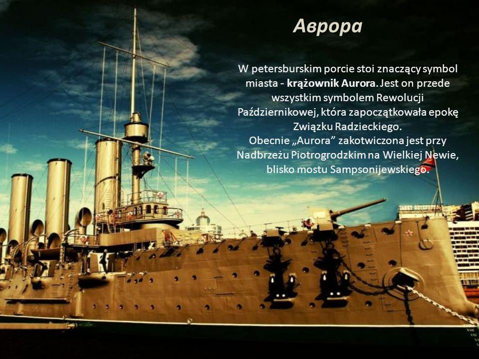W petersburskim porcie stoi znaczący symbol miasta - krążownik Aurora.