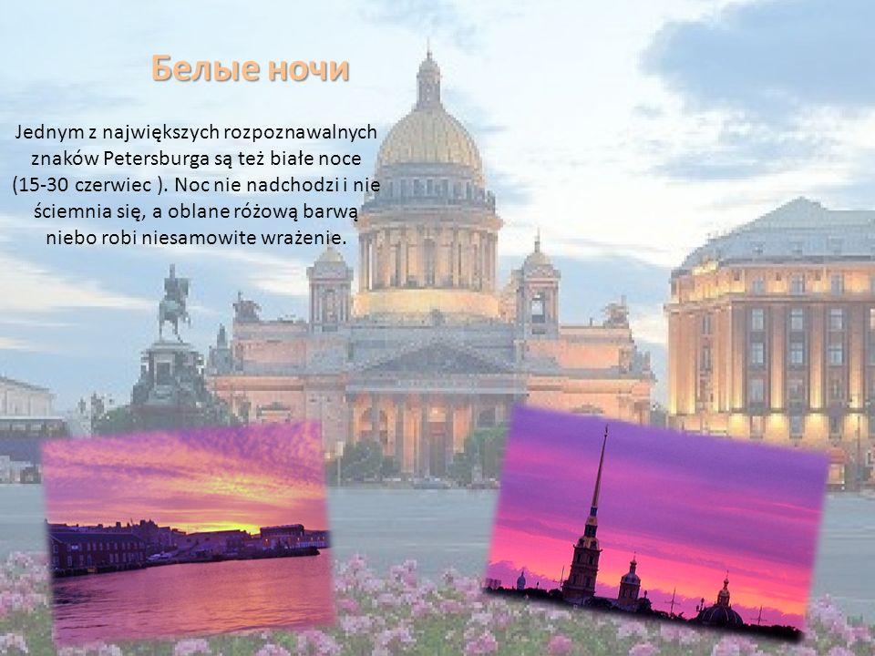 Jednym z największych rozpoznawalnych znaków Petersburga są też białe noce (15-30 czerwiec ).