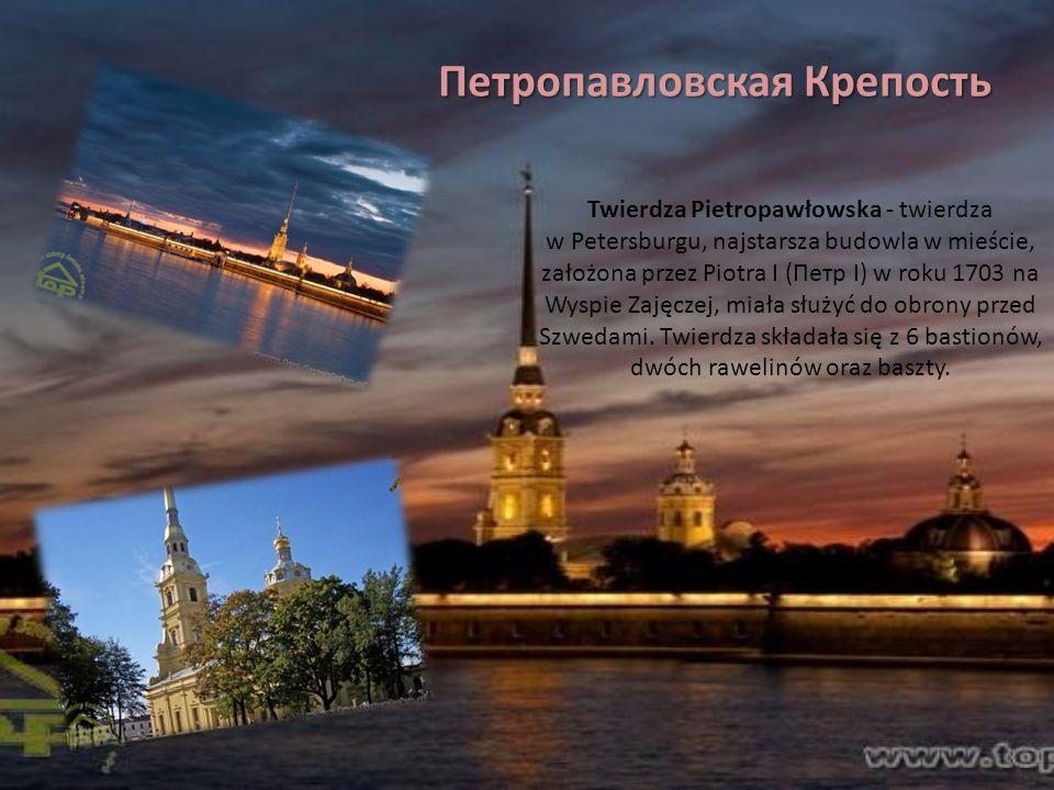 Twierdza Pietropawłowska - twierdza w Petersburgu, najstarsza budowla w mieście, założona przez Piotra I (Петр I) w roku 1703 na Wyspie Zajęczej, miała służyć do obrony przed Szwedami.