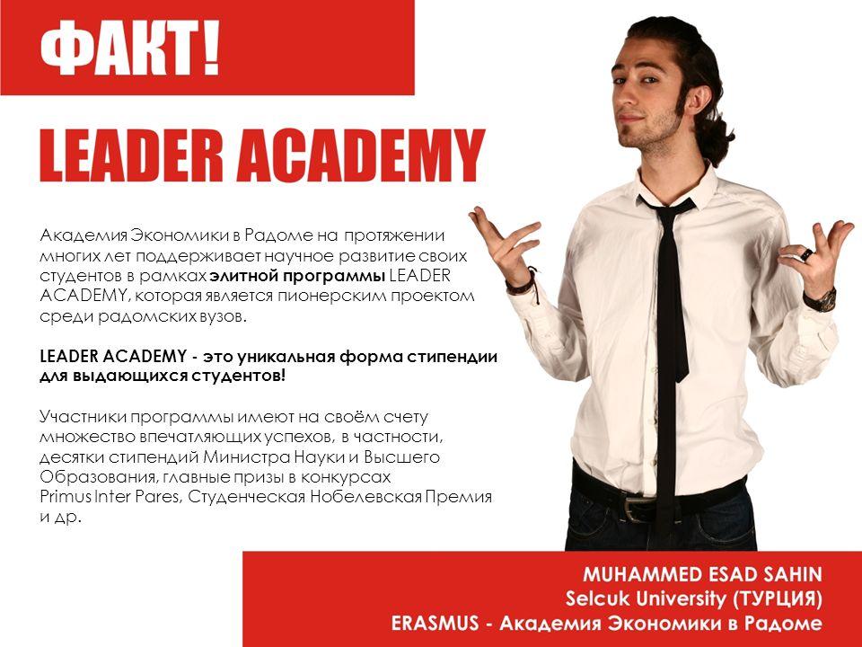 Академия Экономики в Радоме на протяжении многих лет поддерживает научное развитие своих студентов в рамках элитной программы LEADER ACADEMY, которая является пионерским проектом среди радомских вузов.