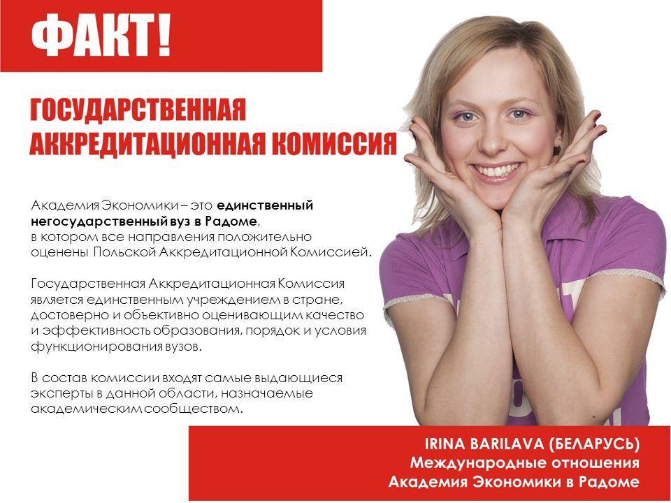 Академия Экономики – это единственный негосударственный вуз в Радоме, в котором все направления положительно оценены Польской Аккредитационной Комиссией.