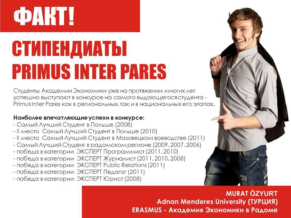 Студенты Академии Экономики уже на протяжении многих лет успешно выступают в конкурсе на самого выдающегося студента - Primus Inter Pares как в региональных, так и в национальных его этапах.