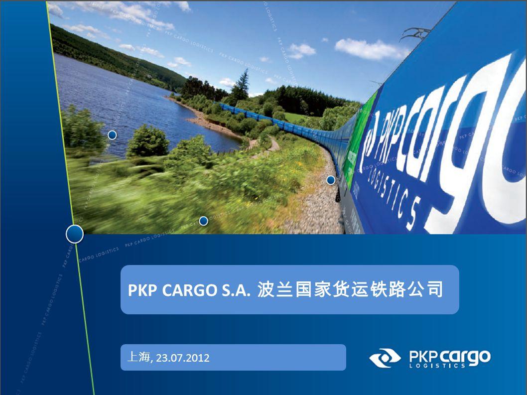 1 PKP CARGO S.A. 波兰国家货运铁路公司 上海, 23.07.2012
