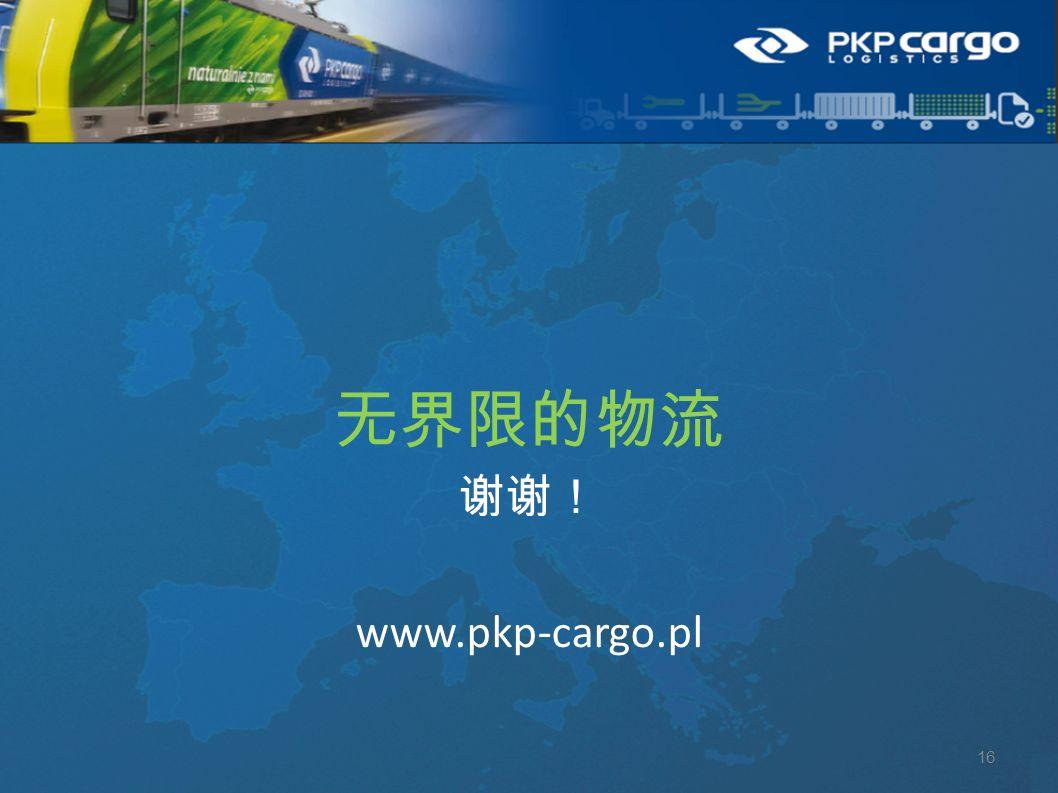 无界限的物流 谢谢! www.pkp-cargo.pl 16