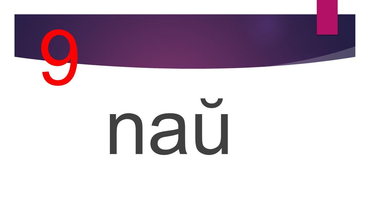 9 naŭ