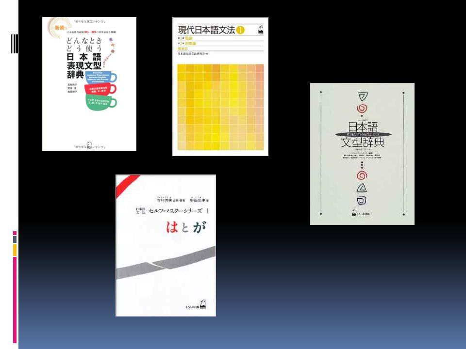 """Opinia o opracowaniach japońskojęzycznych:  Metajęzyk zbyt trudny dla uczących się japońskiego (dopóki nie znajdą się na poziomie porównywalnym z N3-N2 egzaminu JLPT)  Opisy gramatyczne często zbyt szczegółowe, dzielenie włosa na """"sześcioro  Mnożenie bez potrzeby konstrukcji gramatycznych (np."""