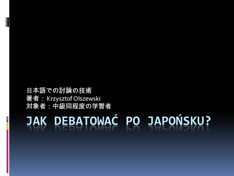 日本語での討論の技術 著者: Krzysztof Olszewski 対象者:中級同程度の学習者