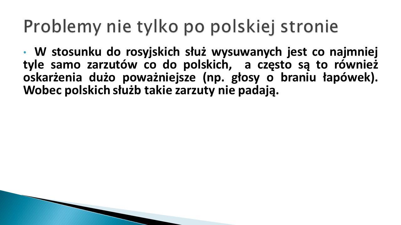 W stosunku do rosyjskich służ wysuwanych jest co najmniej tyle samo zarzutów co do polskich, a często są to również oskarżenia dużo poważniejsze (np.