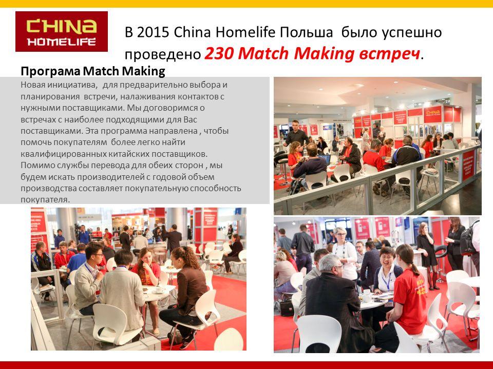 Програма Match Making Новая инициатива, для предварительно выбора и планирования встречи, налаживания контактов с нужными поставщиками.