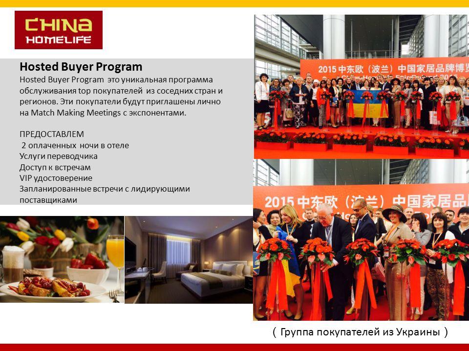 Hosted Buyer Program Hosted Buyer Program это уникальная программа обслуживания top покупателей из соседних стран и регионов.