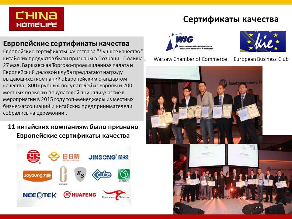 Европейские сертификаты качества Европейские сертификаты качества за Лучшее качество китайских продуктов были признаны в Познани, Польша, 27 мая.