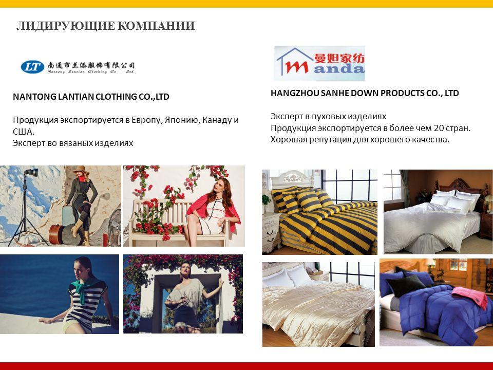 ЛИДИРУЮЩИЕ КОМПАНИИ NANTONG LANTIAN CLOTHING CO.,LTD Продукция экспортируется в Европу, Японию, Канаду и США.