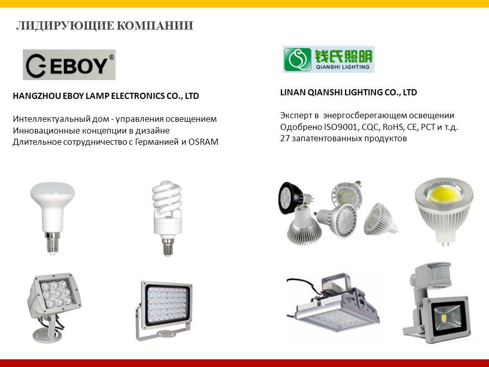 ЛИДИРУЮЩИЕ КОМПАНИИ HANGZHOU EBOY LAMP ELECTRONICS CO., LTD Интеллектуальный дом - управления освещением Инновационные концепции в дизайне Длительное сотрудничество с Германией и OSRAM LINAN QIANSHI LIGHTING CO., LTD Эксперт в энергосберегающем освещении Одобрено ISO9001, CQC, RoHS, CE, PCT и т.д.