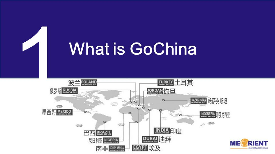 What is GoChina 1