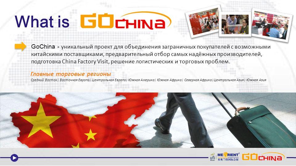 GoChina - уникальный проект для объединения заграничных покупателей с возможными китайскими поставщиками, предварительный отбор самых надёжных производителей, подготовка China Factory Visit, решение логистических и торговых проблем.
