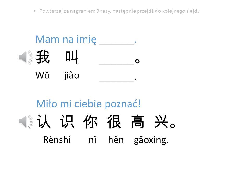Cześć. NǐNǐHǎo. Do widzenia.