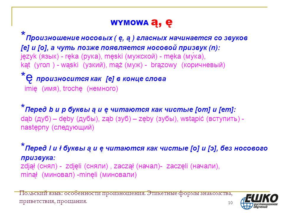 10 Польский язык: особенности произношения. Этикетные формы знакомства, приветствия, прощания. WYMOWA ą, ę * Произношение носовых ( ę, ą ) гласных нач