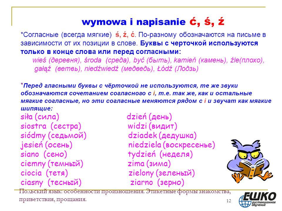 12 Польский язык: особенности произношения.Этикетные формы знакомства, приветствия, прощания.