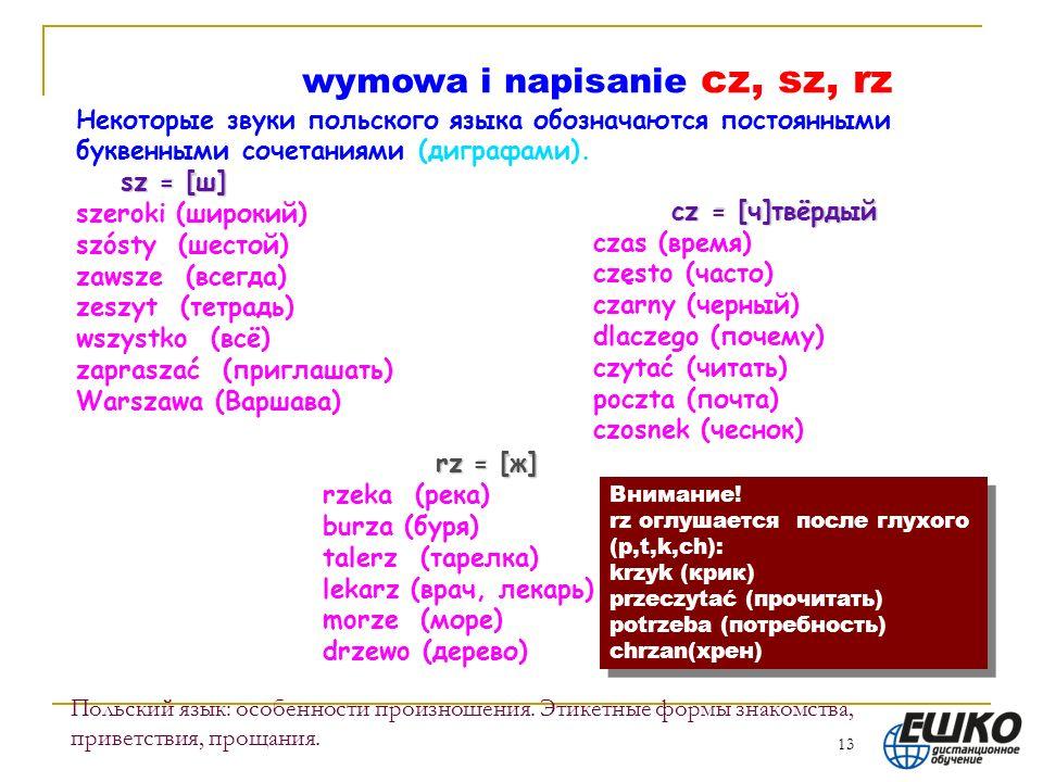 13 Польский язык: особенности произношения.Этикетные формы знакомства, приветствия, прощания.