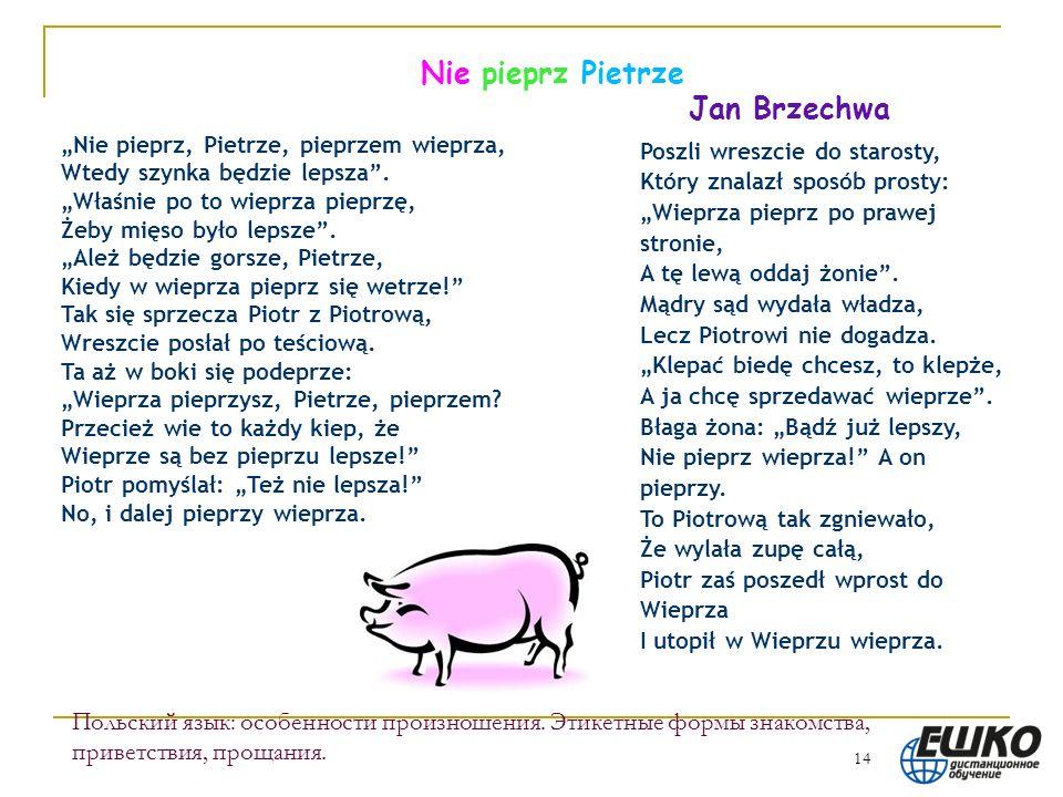 14 Польский язык: особенности произношения. Этикетные формы знакомства, приветствия, прощания. Nie pieprz Pietrze Jan Brzechwa Nie pieprz, Pietrze, pi