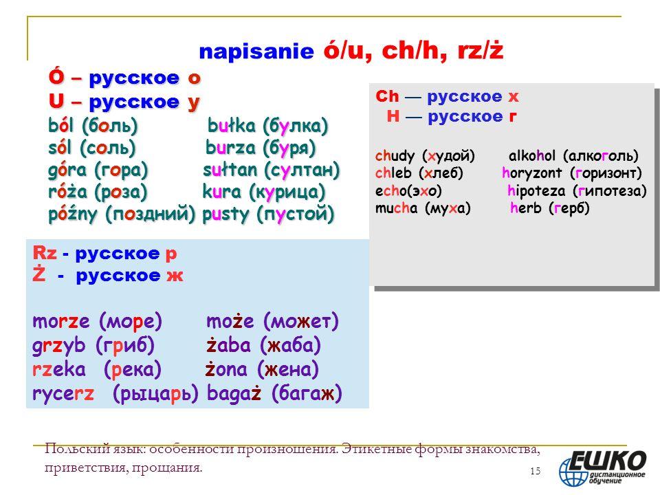 15 Польский язык: особенности произношения.Этикетные формы знакомства, приветствия, прощания.