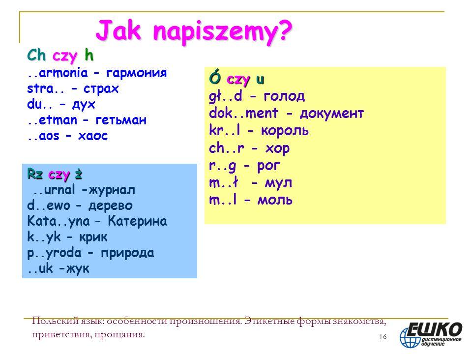 16 Польский язык: особенности произношения.Этикетные формы знакомства, приветствия, прощания.