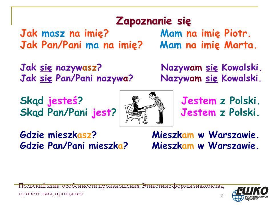 19 Польский язык: особенности произношения.Этикетные формы знакомства, приветствия, прощания.