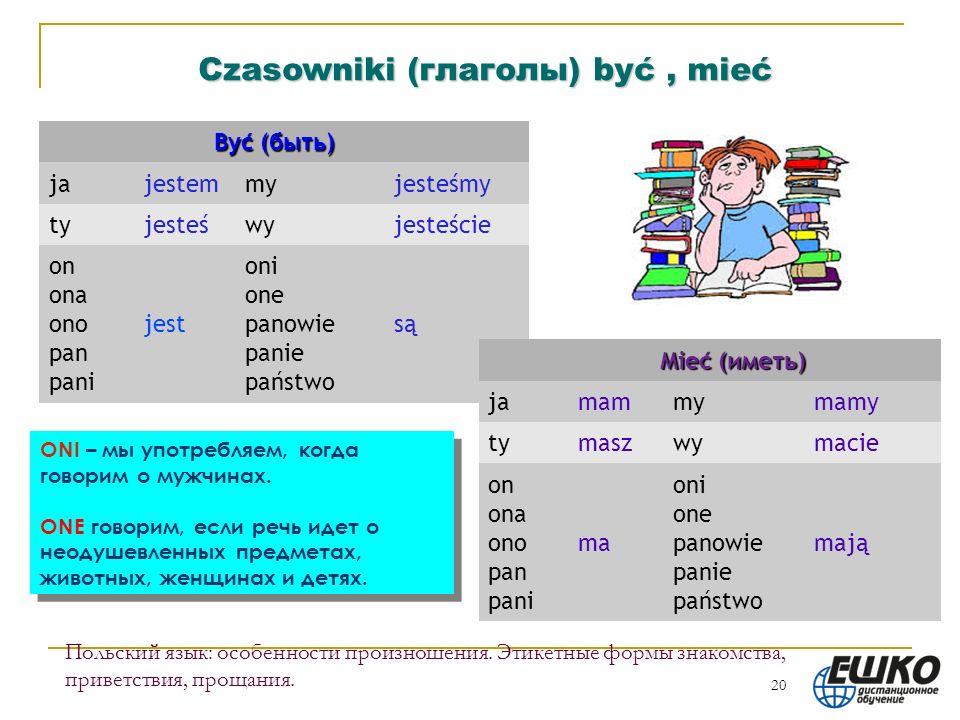 20 Польский язык: особенности произношения.Этикетные формы знакомства, приветствия, прощания.