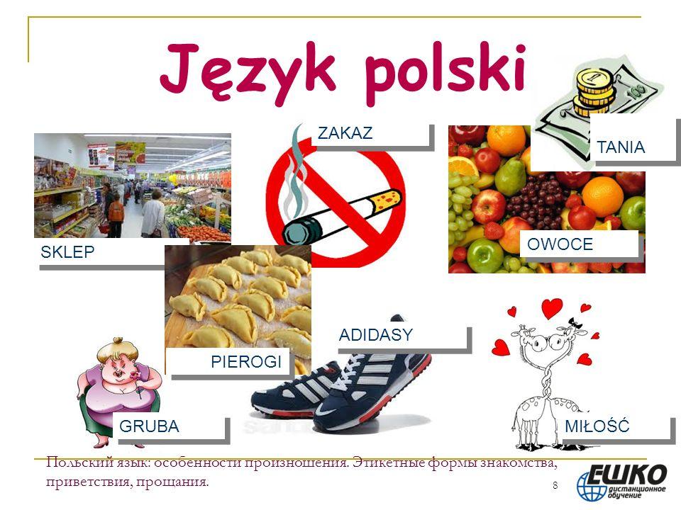 8 Польский язык: особенности произношения.Этикетные формы знакомства, приветствия, прощания.