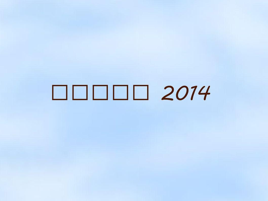 W tym roku ferie trwały od 3 do 14 lutego.